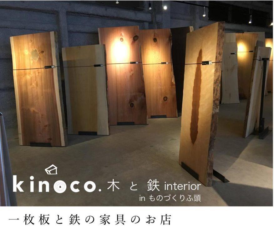 大地の鼓動を感じる空間kinoco.