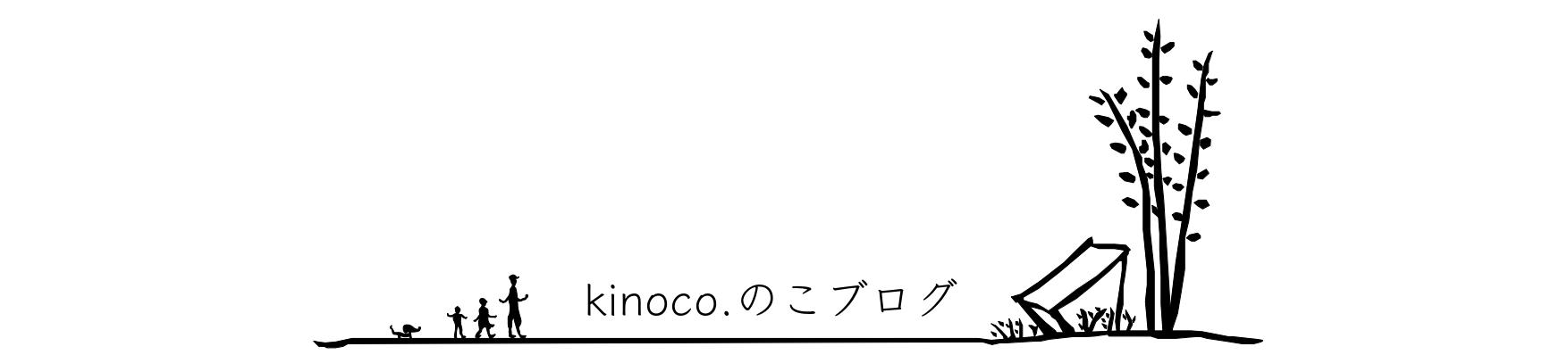 |大地の鼓動を感じる空間kinoco.