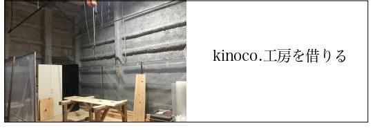 大地の鼓動を感じる空間kinoco.(キノコ)